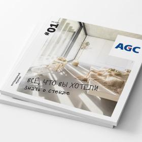 Новый интерьерный журнал AGC: все, что вы хотели знать о стекле