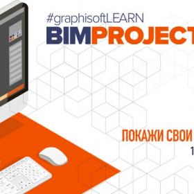 BIM PROJECT 2020.  Международный конкурс студенческих проектов компании GRAPHISOFT