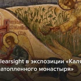 Невидимое стекло Clearsight в Государственном музее архитектуры в Москве