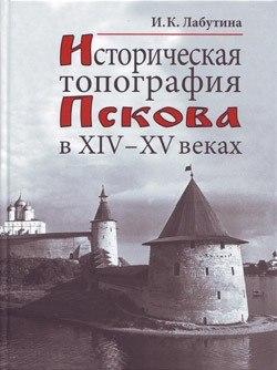 Историческая топография Пскова в XIV-XV веках