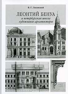 Леонтий Бенуа и петербургская школа художников-архитекторов