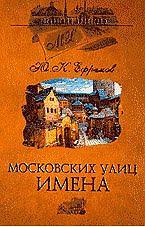Московских улиц имена