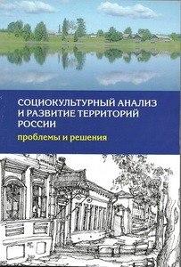 Социокультурный анализ и развитие территорий России: проблемы и решения