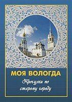 Моя Вологда: прогулки по старому городу