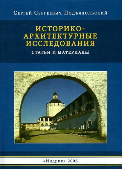 Историко-архитектурные исследования. Статьи и материалы