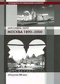 Москва 1890-2000. Путеводитель по современной архитектуре
