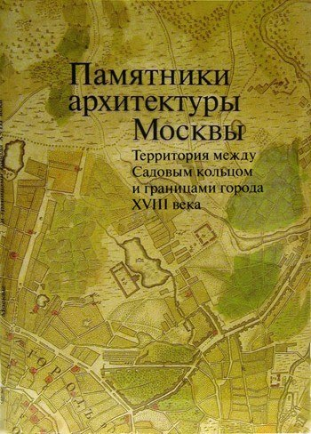 Памятники архитектуры Москвы