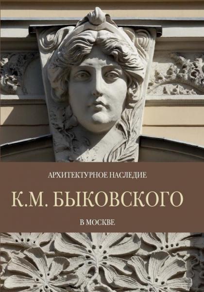 Архитектурное наследие Быковских