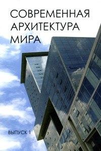 Современная архитектура мира
