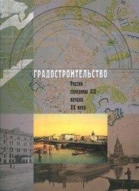 Градостроительство России середины XIX - начала XX века