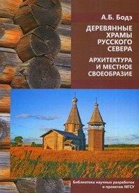 Деревянные храмы Русского Севера. Архитектура и местное своеобразие
