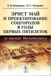 Эрнст Май и проектирование соцгородов в годы первых пятилеток (на примере Магнитогорска)
