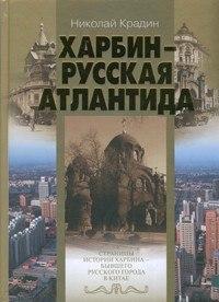 Харбин – русская Атлантида. Очерки