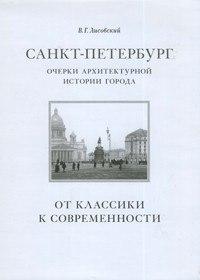 Санкт-Петербург: очерки архитектурной истории города