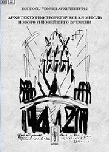Вопросы теории архитектуры. Архитектурно-теоретическая мысль Нового и Новейшего времени