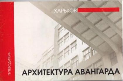 Харьков. Архитектура авангарда