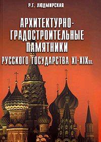 Архитектурно-градостроительные памятники Русского государства XI-XIX вв