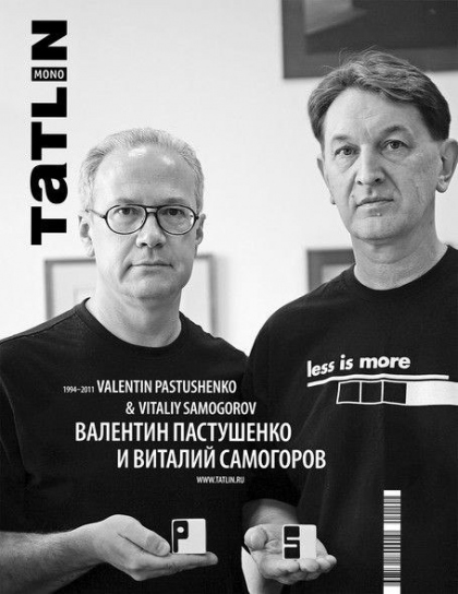 Tatlin MONO.  Валентин Пастушенко и Виталий Самогоров