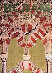 Классическое искусство стран ислама