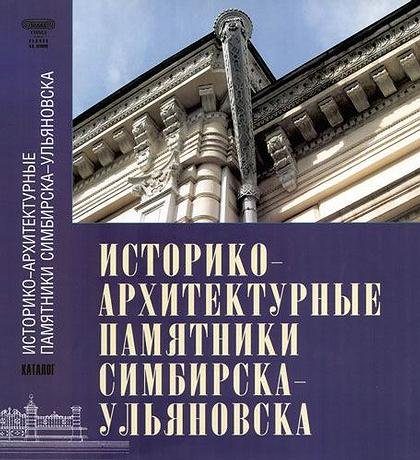 Историко-архитектурные памятники Симбирска-Ульяновска