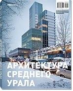 Pro Expo. Архитектура Среднего Урала