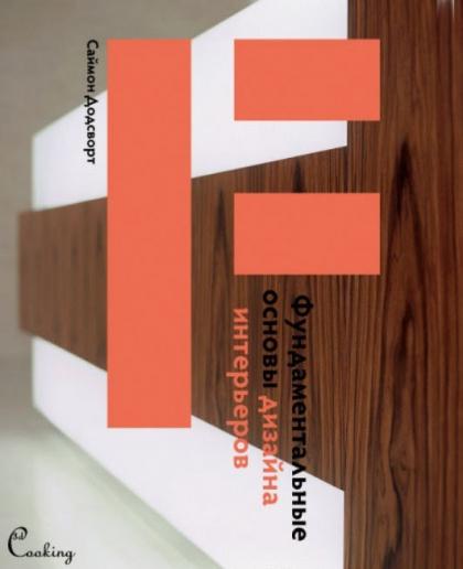 Фундаментальные основы дизайна интерьеров