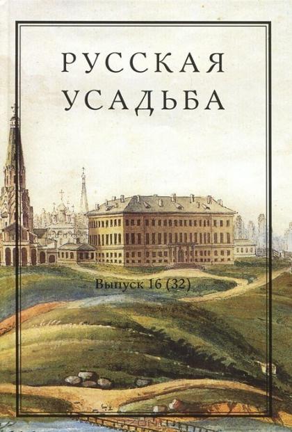 Русская усадьба. Сборник Общества изучения Русской усадьбы (ОИРУ)
