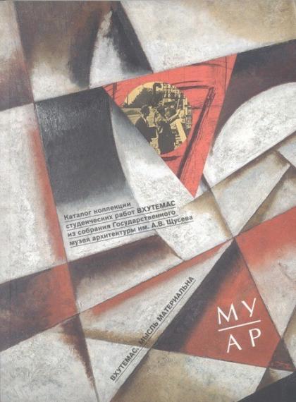 Каталог выставки студенческих работ ВХУТЕМАС из собрания Государственного музея архитектуры им. А.В Щусева
