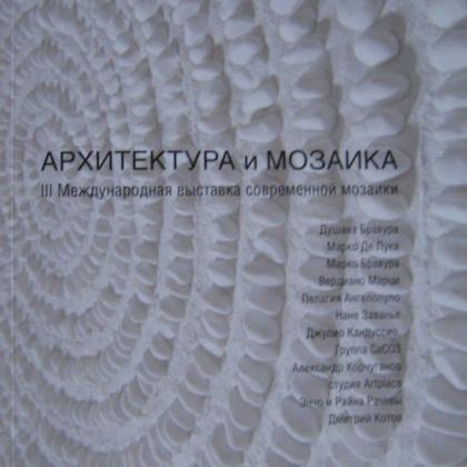 Архитектура и мозаика (Architecture and Mosaic)