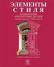 Элементы Стиля: энциклопедия архитектурных деталей
