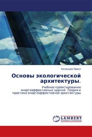 Основы экологической архитектуры. Учебное проектирование энергоэффективных зданий. Теория и практика энергоэффективной архитектуры