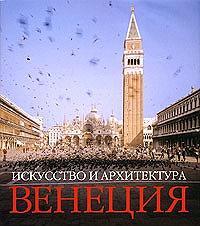 Венеция. Искусство и архитектура / Kunst & Architektur Venedig