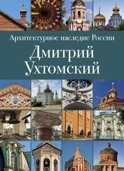 Архитектурное наследие России. Дмитрий Ухтомский