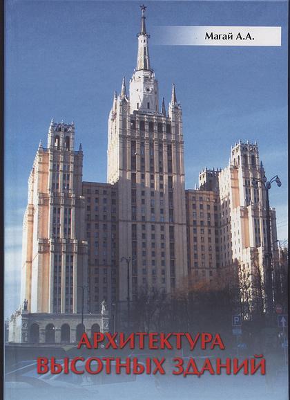 Архитектура высотных зданий