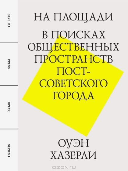 На площади. В поисках общественных пространств пост-советского города (Цифровая книга)