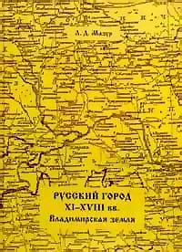 Русский город XI-XVIII вв. Владимирская земля