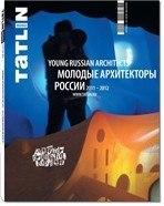 Tatlin MONO.  МОЛОДЫЕ АРХИТЕКТОРЫ РОССИИ 2011 - 2012
