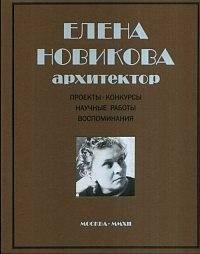 Елена Новикова. Архитектор. 1912-1996