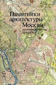Памятники архитектуры Москвы. Архитектура Москвы 1910-1935 гг.