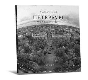 Петербург у каждого свой
