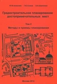 Градостроительное планирование достопримечательных мест