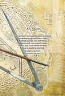 Справочно-методическое  пособие по  вопросам  организации  и  проведения государственной  экспертизы  проектной документации  объектов  капитального строительства