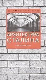 Архитектура Сталина. Психология и стиль