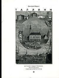 Таллинн. История градостроения, рассказанная главным архитектором