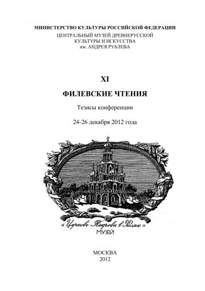 XI Филевские чтения. Материалы научной конференции