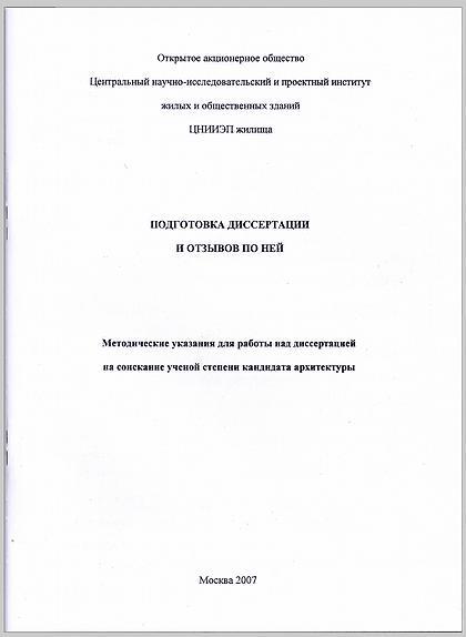 Подготовка диссертации и отзывов по ней. Методические указания для работы над диссертацией на соискание ученой степени кандидата архитектуры.
