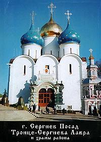 Город Сергиев Посад. Троице-Сергиева Лавра и храмы района