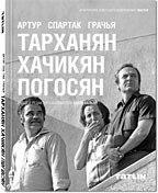 Артур Тарханян, Спартак Хачикян, Грачья Погосян