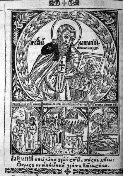 Образ и текст: Цикл миниатюр к Киево-Печерскому патерику в киевских изданиях середины-второй половины XVII века