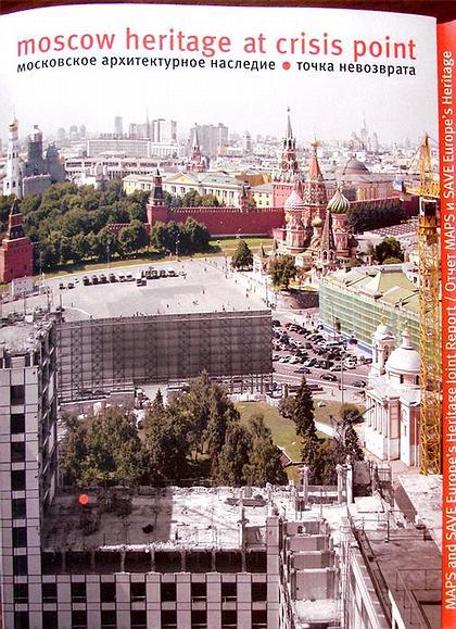 Московское архитектурное наследие: Точка невозврата // Moscow heritage at crisis point